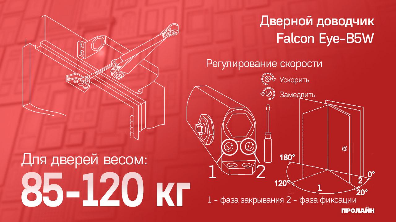 ДоводчикFalcon Eye FE-B5W (бронза)