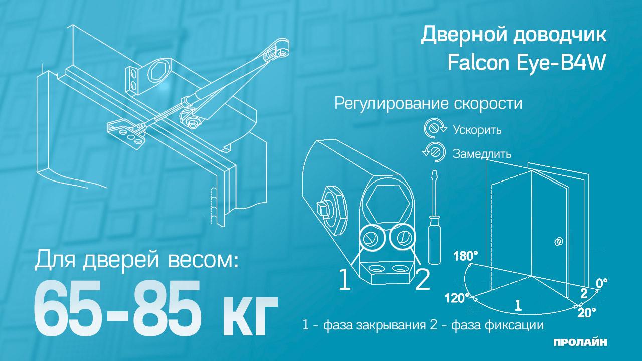 Доводчик Falcon Eye FE-B5W (серебро)