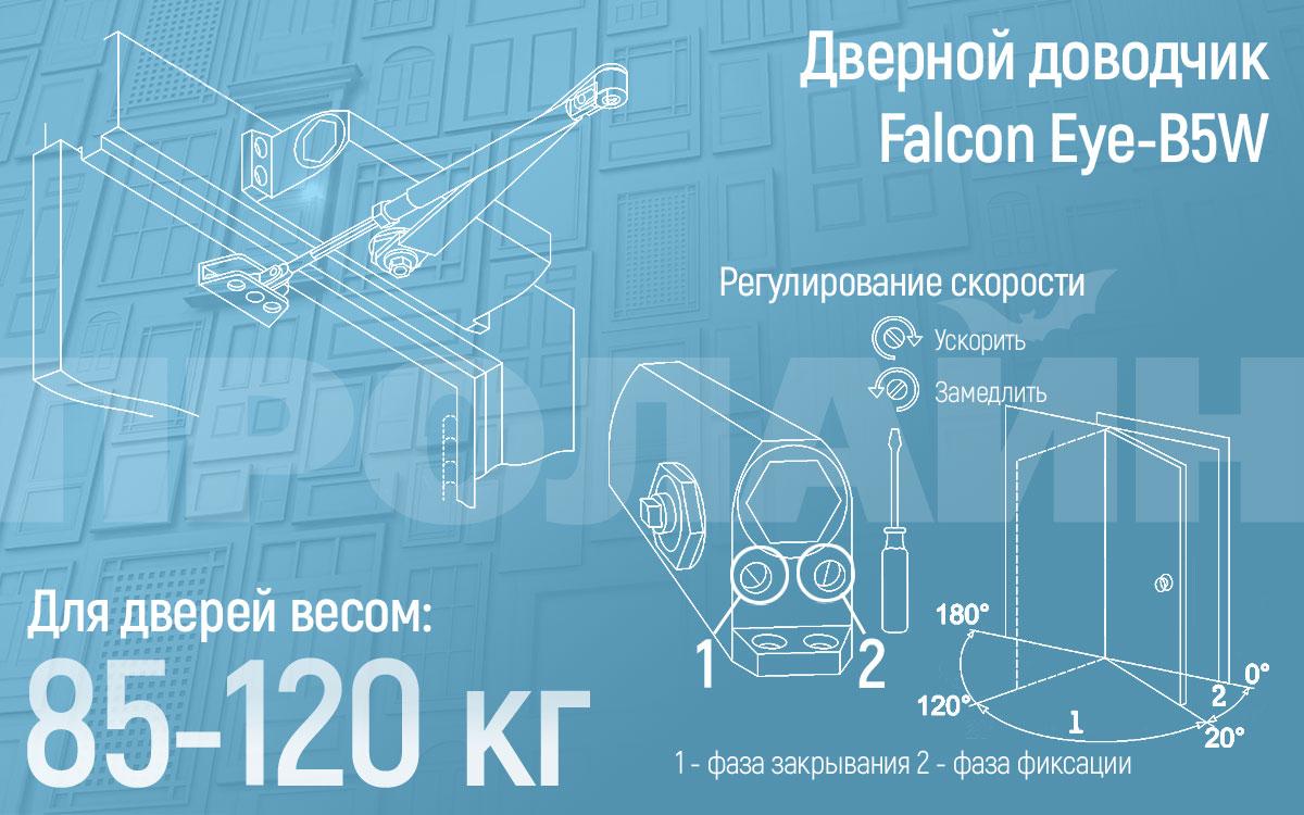 Доводчик Falcon Eye FE-B5W Silver