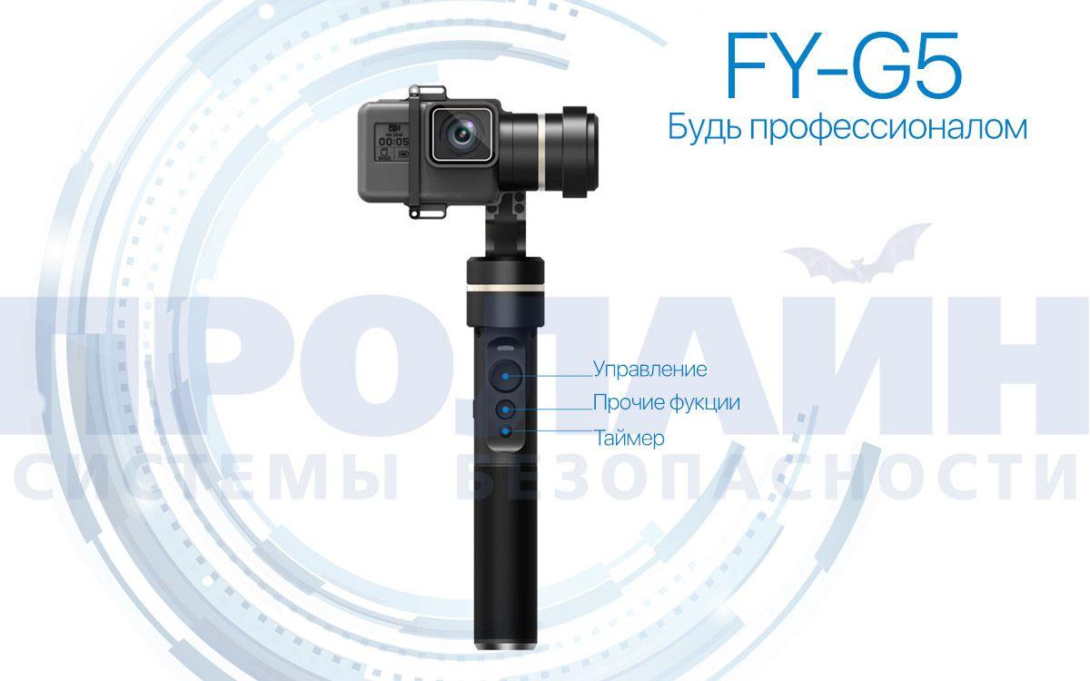FEIYU FY-G5