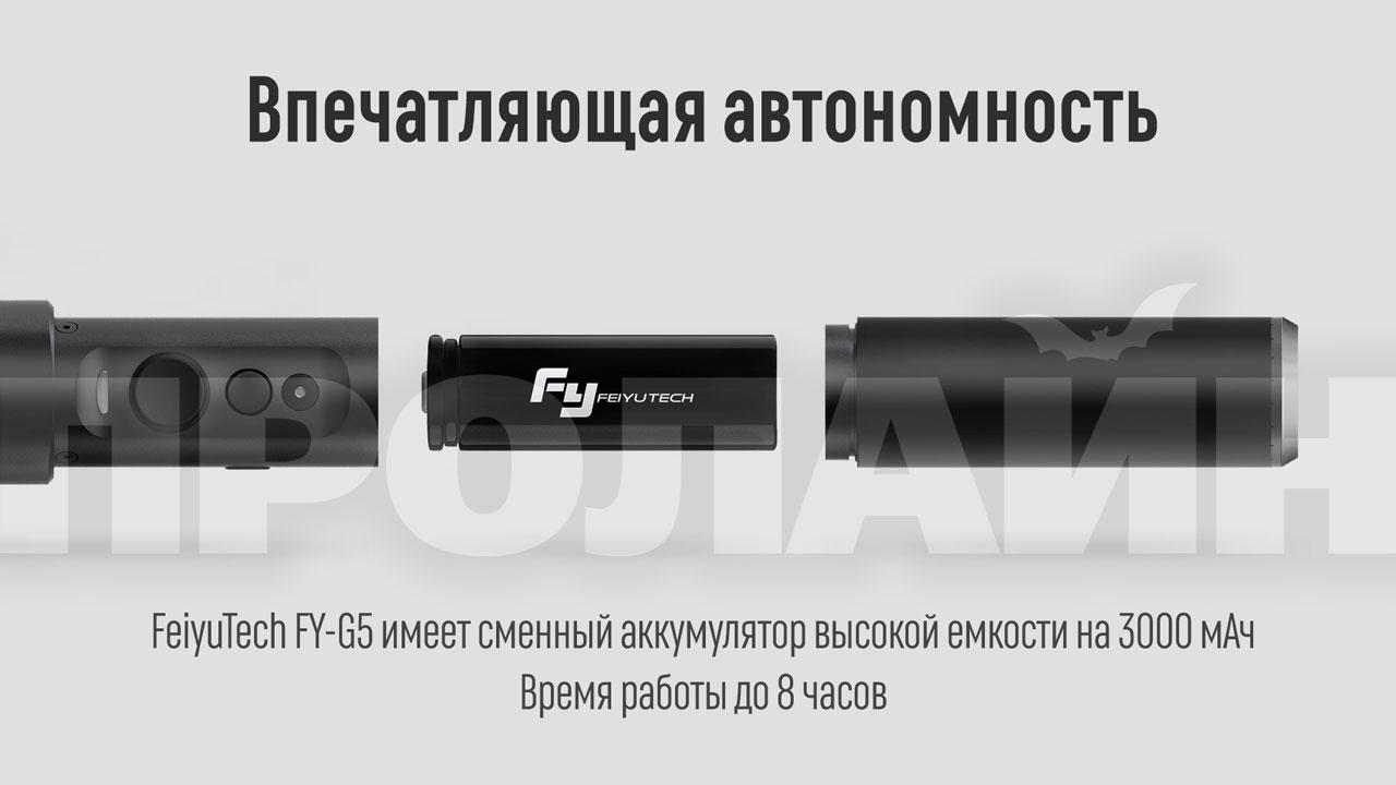 3-х осевой стабилизатор FeiyuTech FY-G5