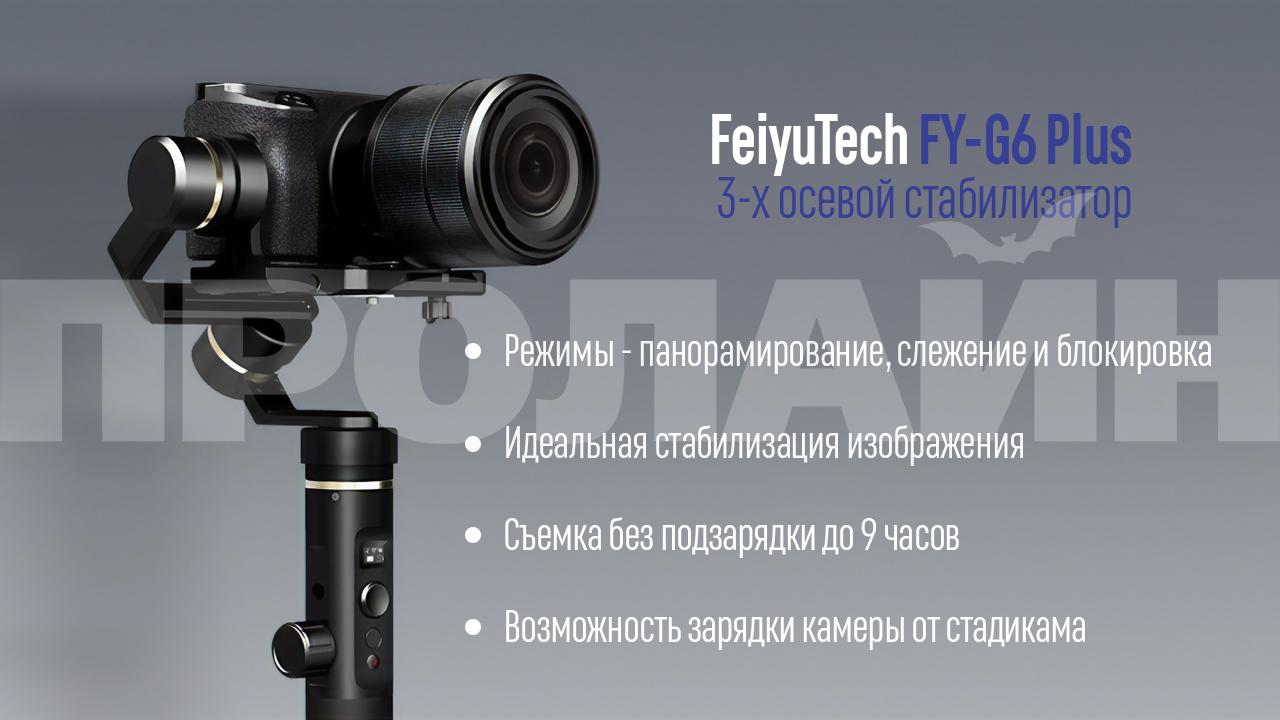 3-х осевой стабилизатор FeiyuTech FY-G6 Plus с тремя режимами работы