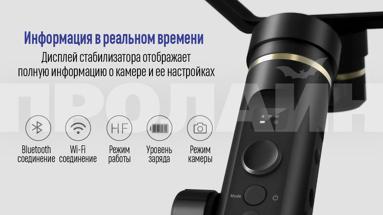 3-х осевой стабилизатор FeiyuTech FY-G6 Plus с OLED-дисплеем