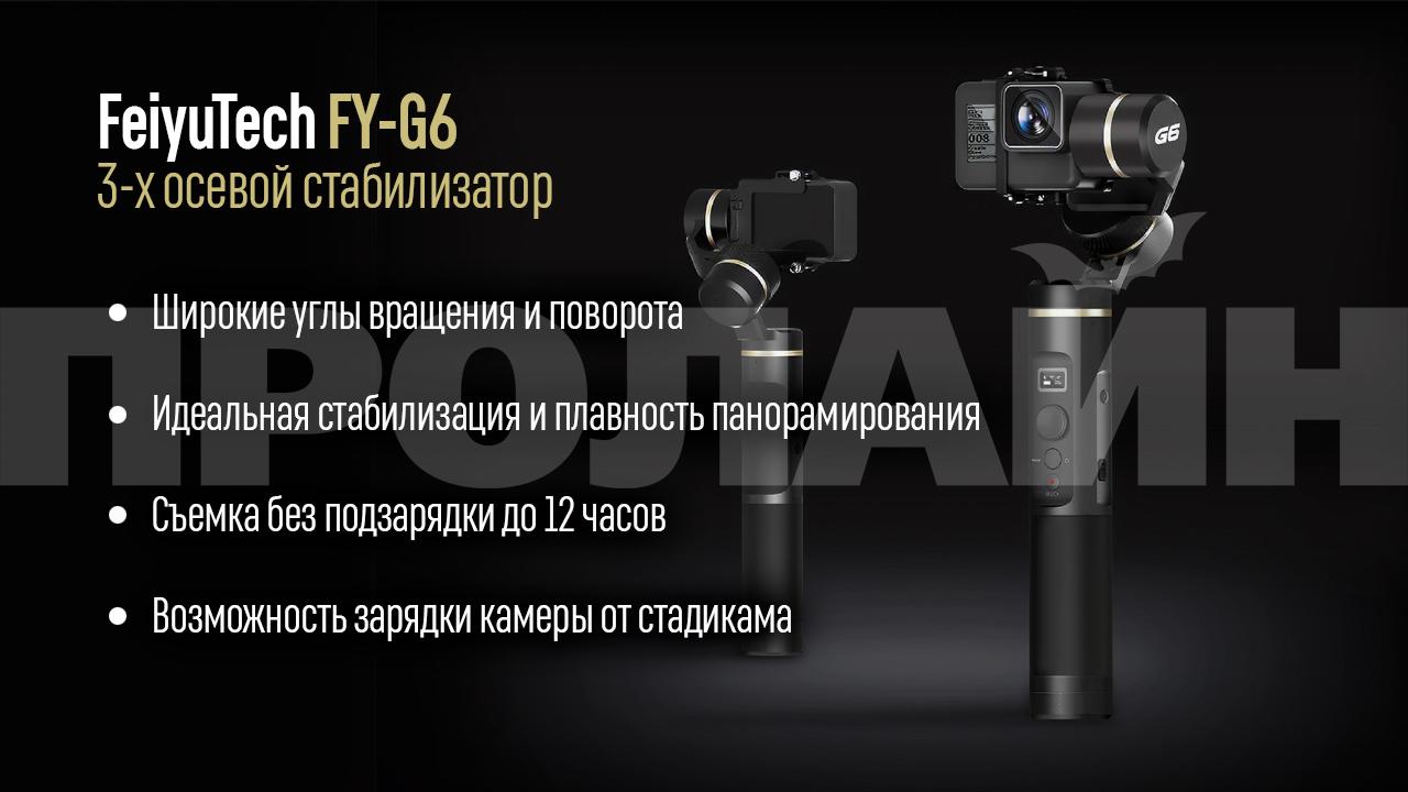 3-х осевой стабилизатор FeiyuTech FY-G6