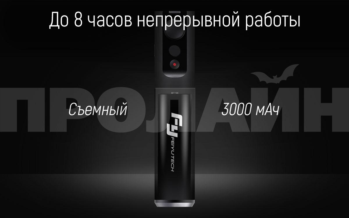 3-х осевой стабилизатор FeiyuTech FY-SPG New