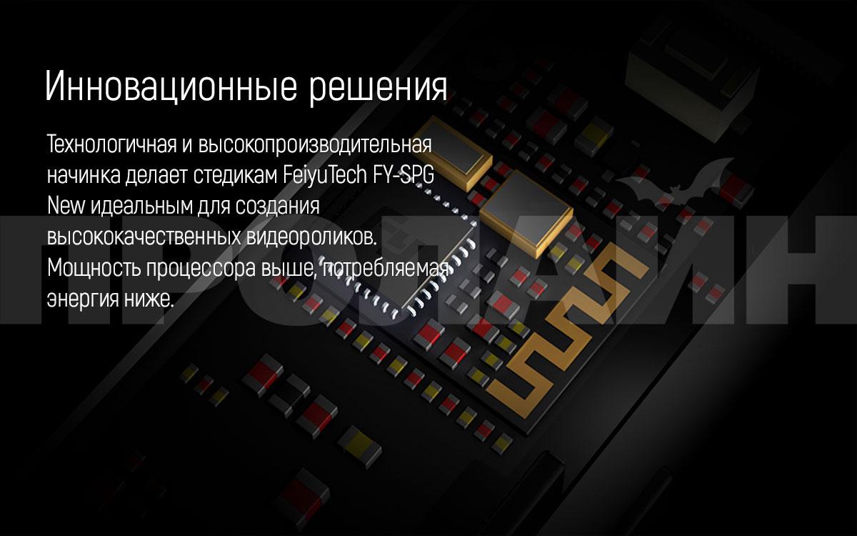 3-х осевой стабилизатор FeiyuTech FY-SPG