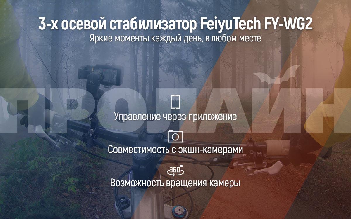 3-х осевой стабилизатор FeiyuTech FY-WG2