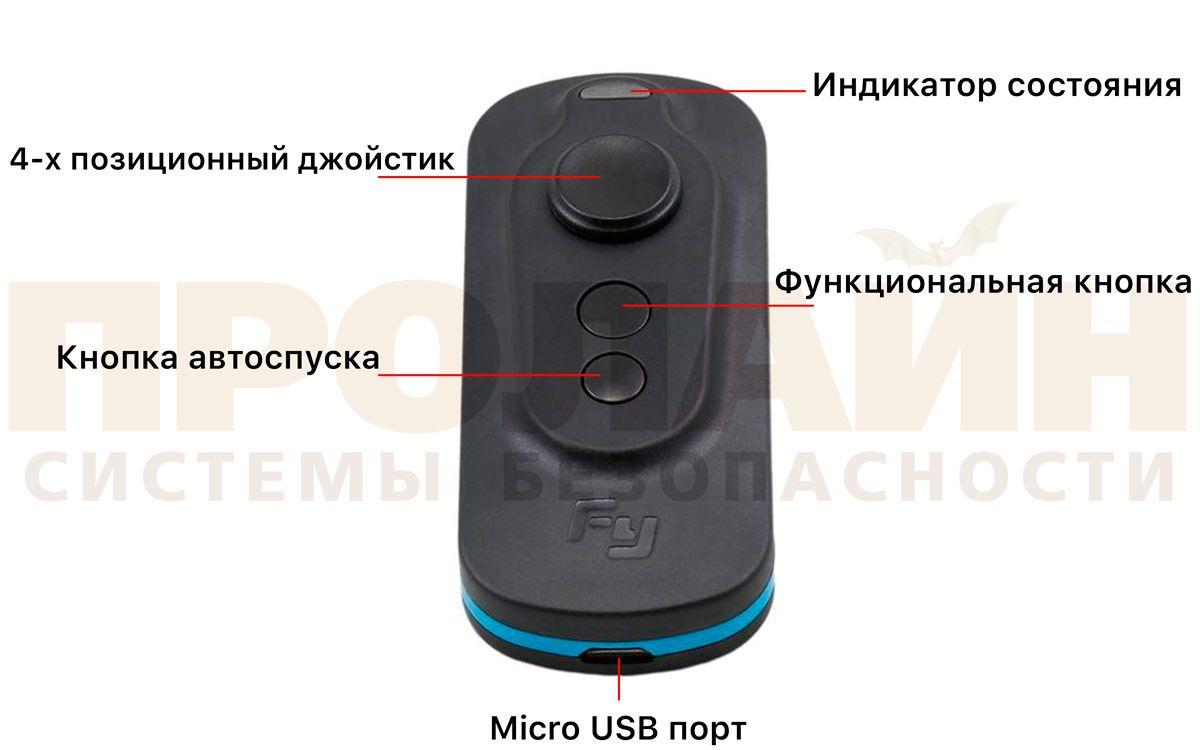 Пульт управления FeiyuTech Smart Remote
