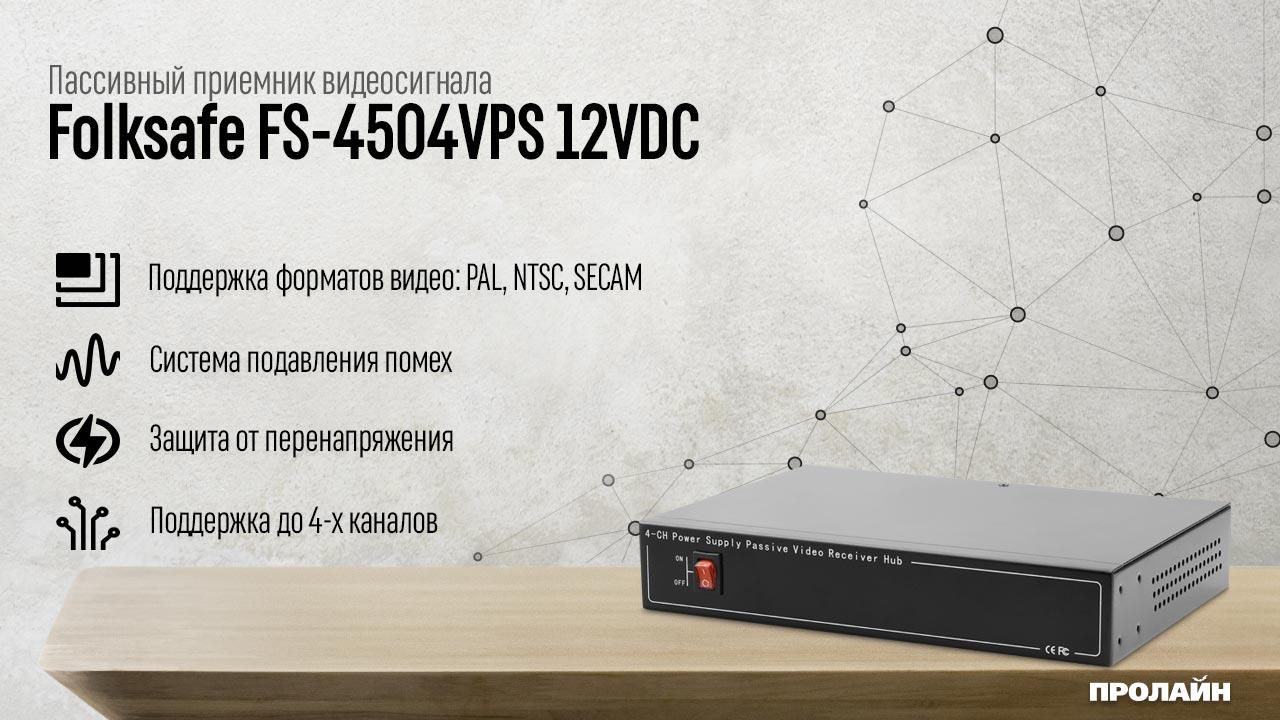 Пассивный приемник видеосигнала Folksafe FS-4504VPS 12VDC