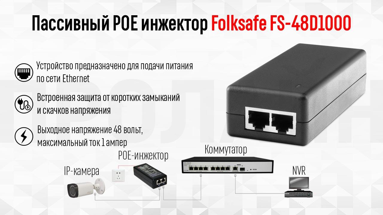 Пассивный POE инжектор Folksafe FS-48D1000
