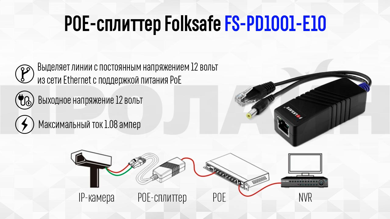 POE-сплиттер Folksafe FS-PD1001-E10
