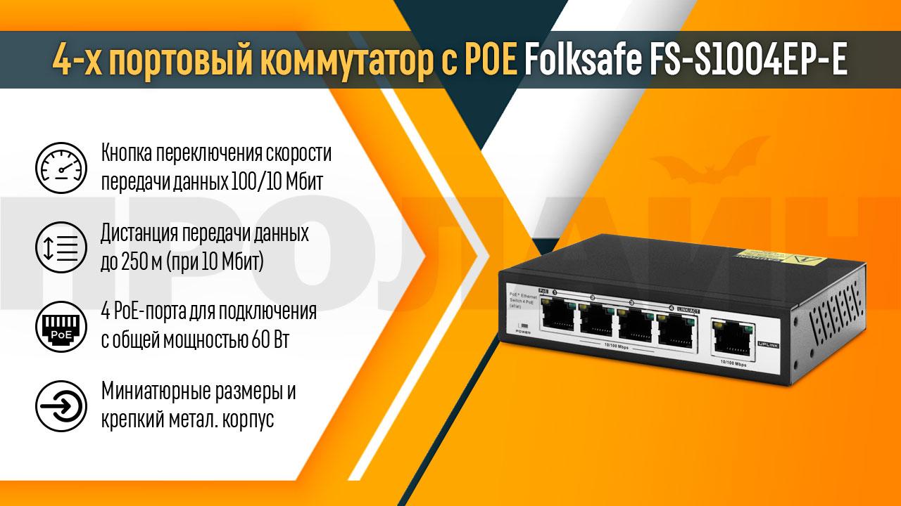 4-х портовый коммутатор с POE Folksafe FS-S1004EP-E