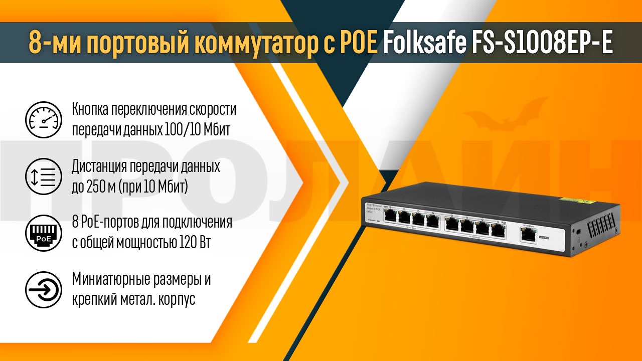 8-ми портовый коммутатор с POE Folksafe FS-S1008EP-E