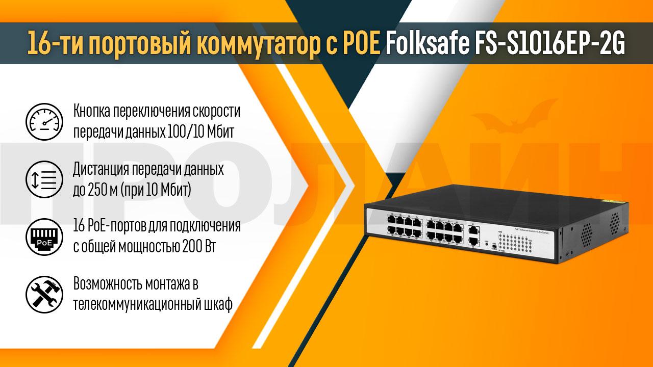 16-ти портовый коммутатор с POE Folksafe FS-S1016EP-2G