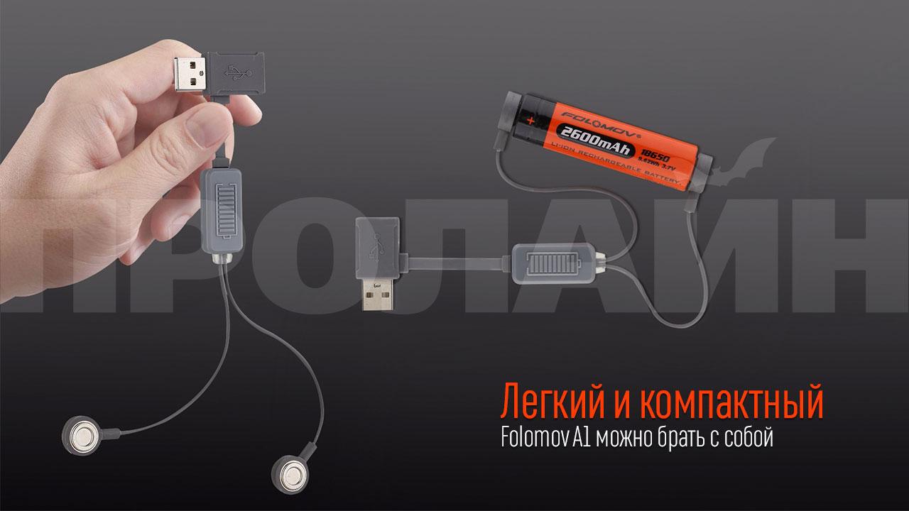 Зарядное устройство Folomov A1