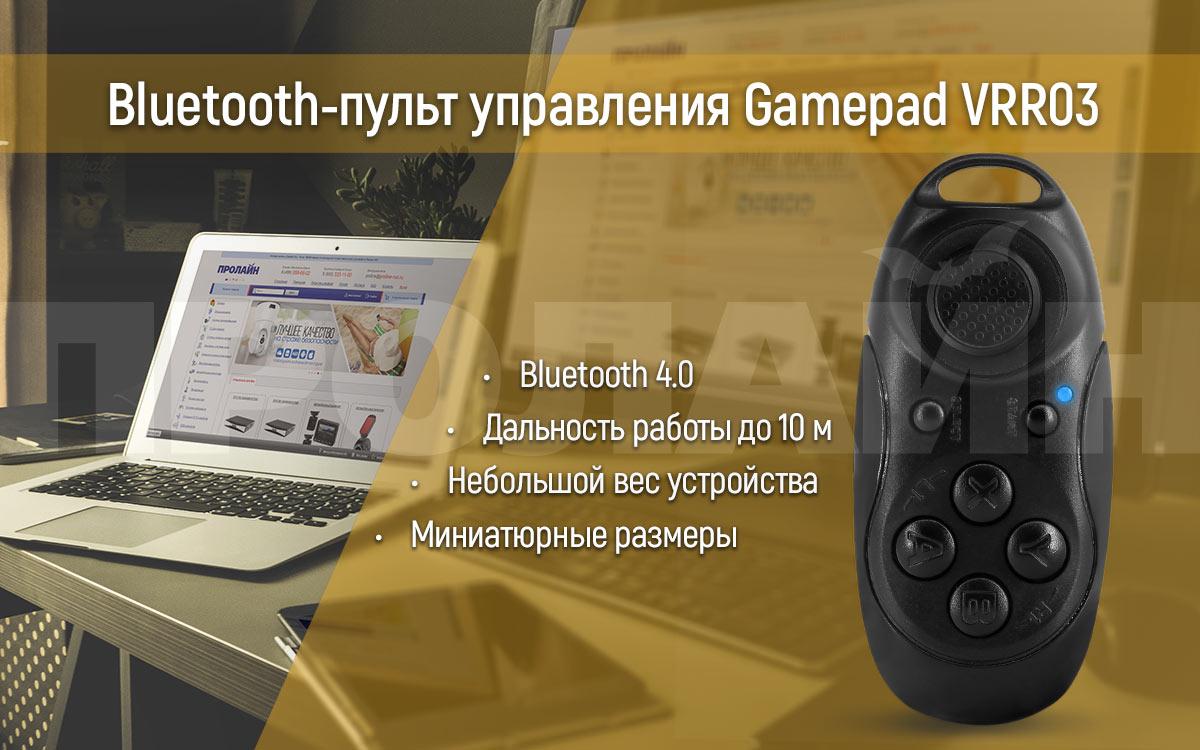 Bluetooth-пульт управления Gamepad VRR03