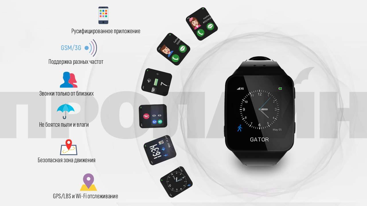 Умные часы с GPS Gator 3 Black