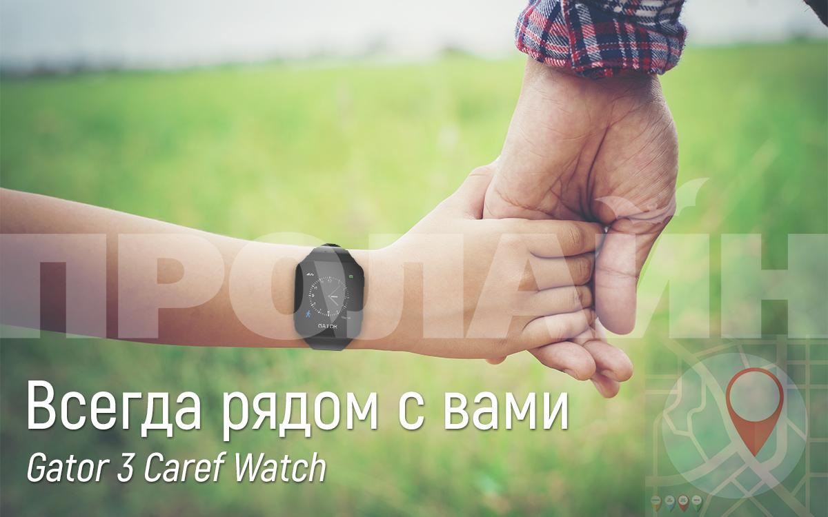 Умные часы с GPS Gator 3 Caref Watch Pink