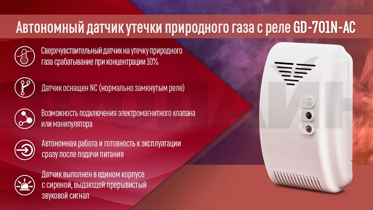 Автономный датчик утечки природного газа с реле GD-701N-AC