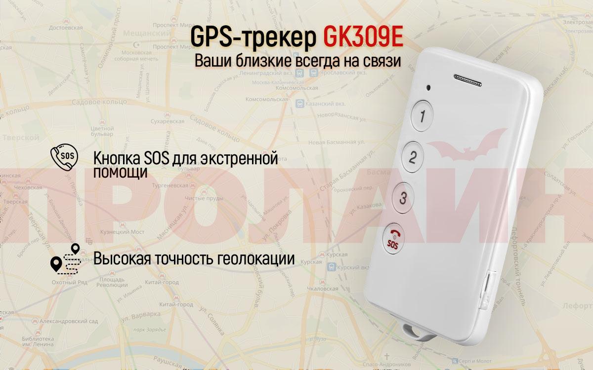 Персональный GPS-трекер GK309E