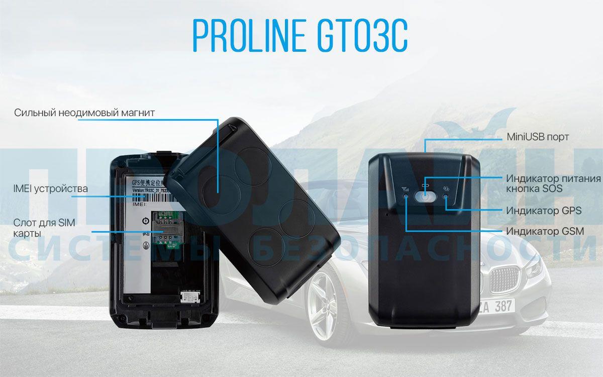 Персональный GPS-трекер Proline GT03C