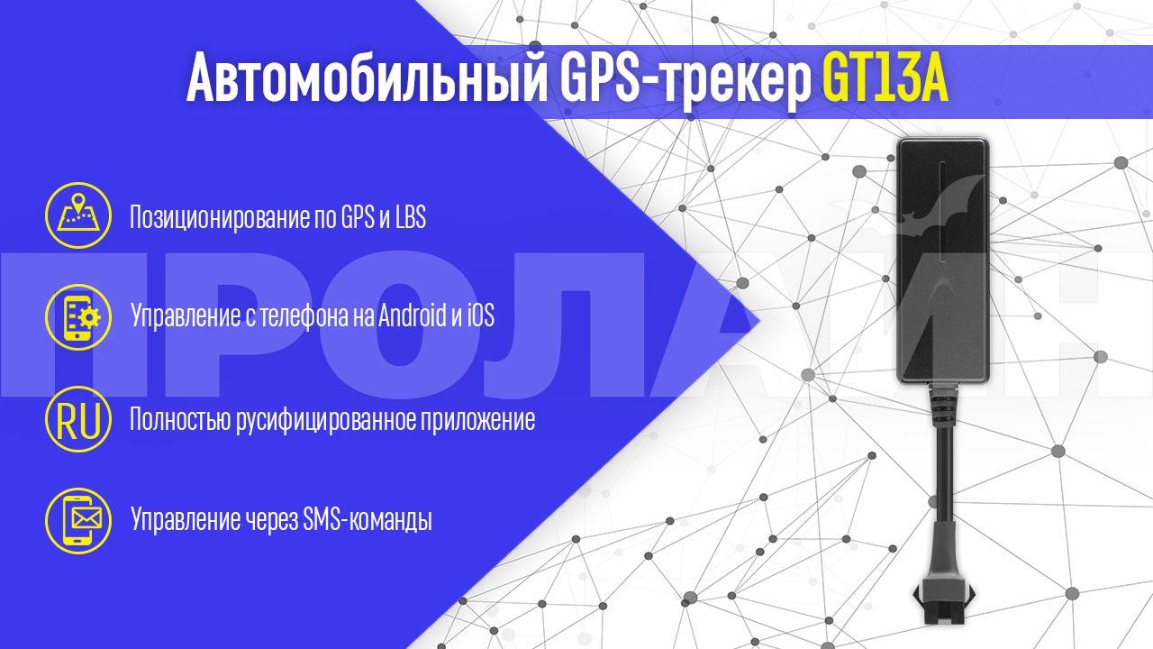 Автомобильный GPS трекер GT13A