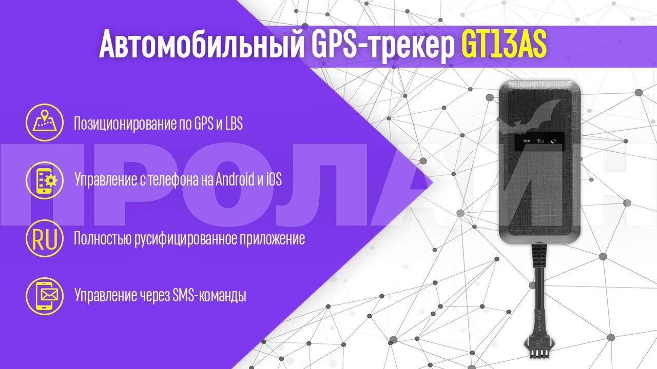 Автомобильный GPS трекер GT13AS