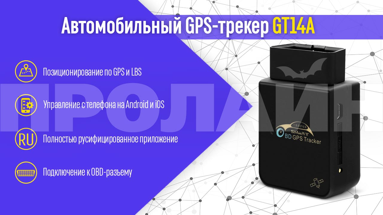Автомобильный GPS трекер GT14A