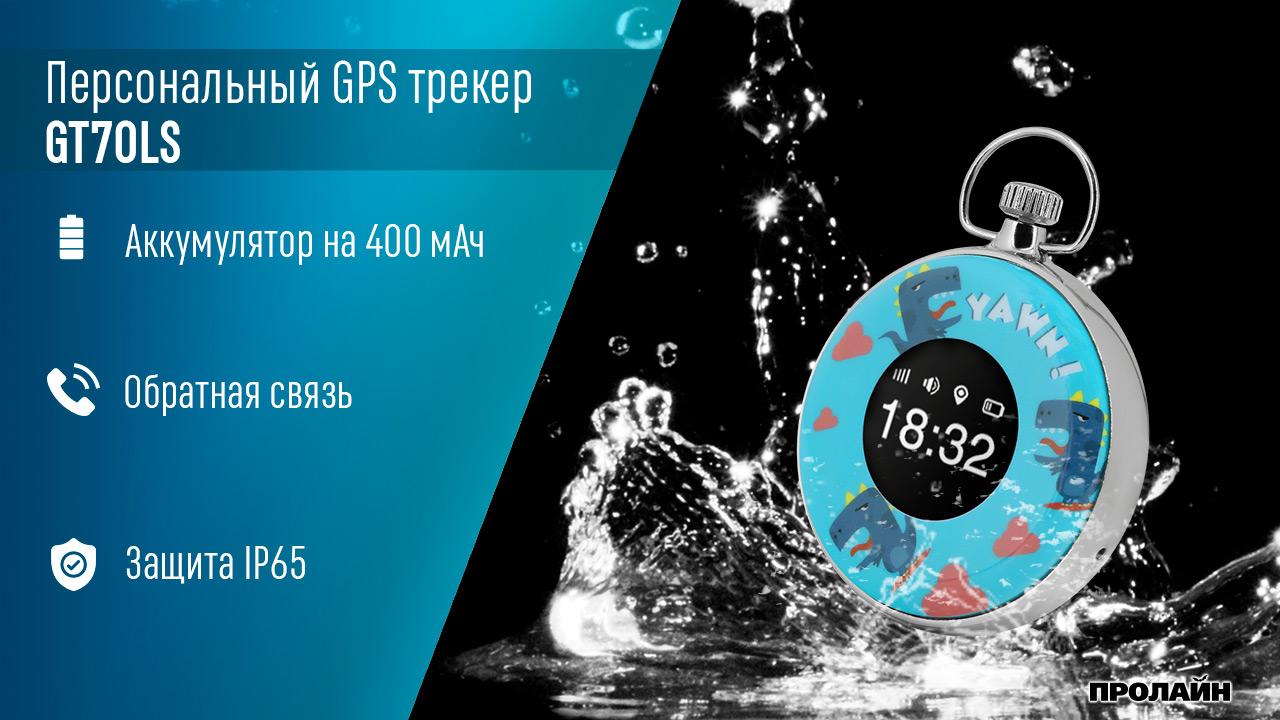 Персональный GPS трекер GT70LS Blue