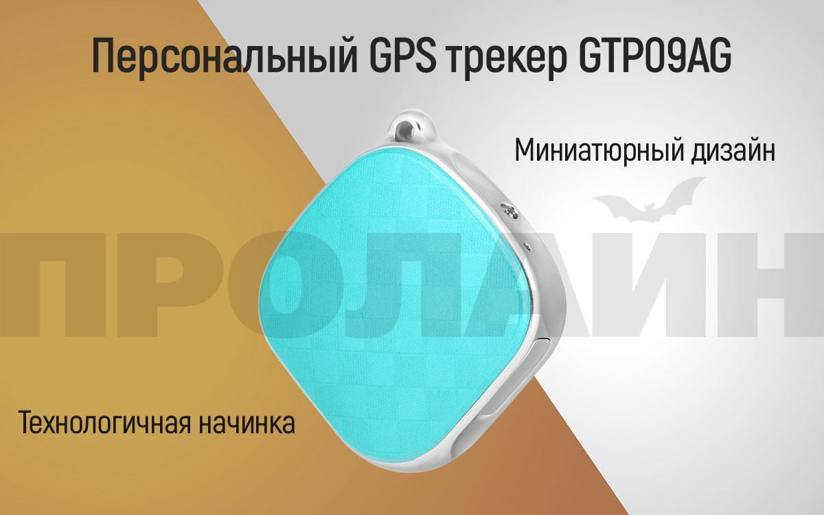 Персональный GPS трекер GTP09AG