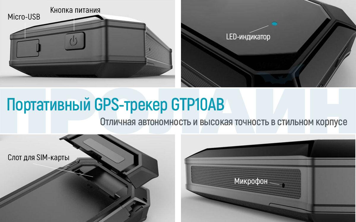 Портативный GPS-трекер GTP10AB