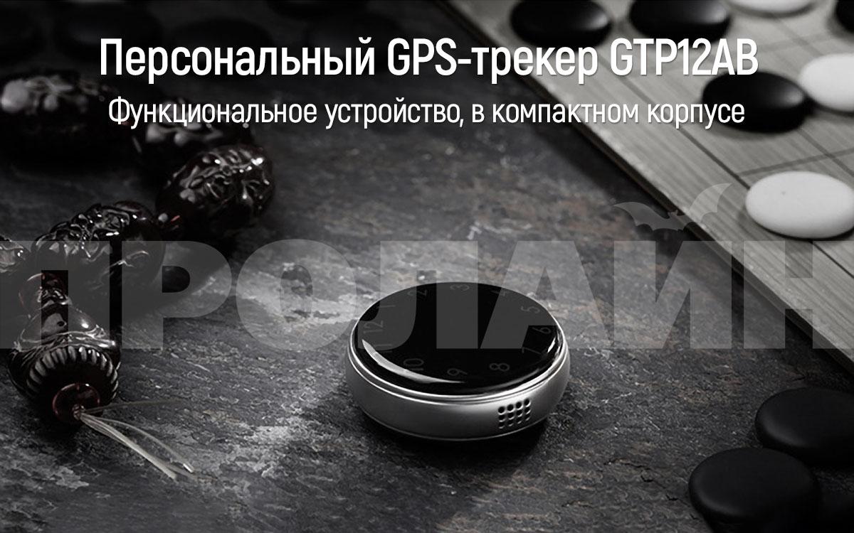 Персональный GPS трекер GTP12AB