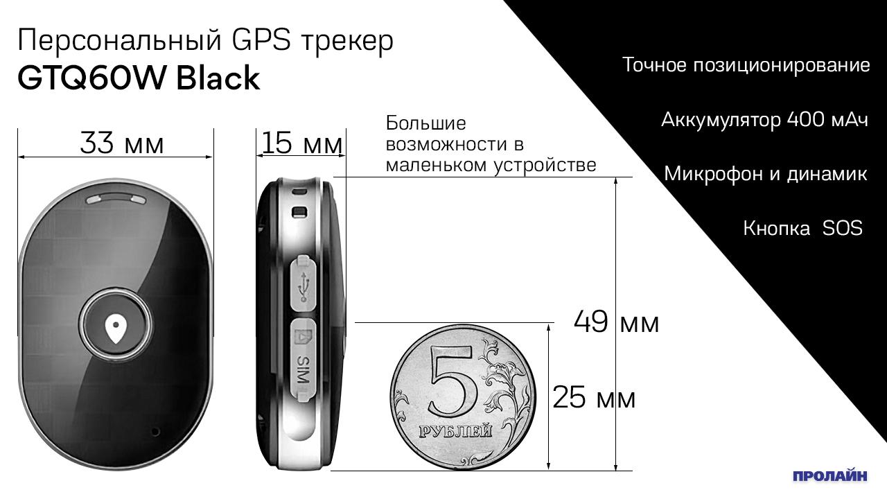 Персональный GPS трекер GTQ60W Black