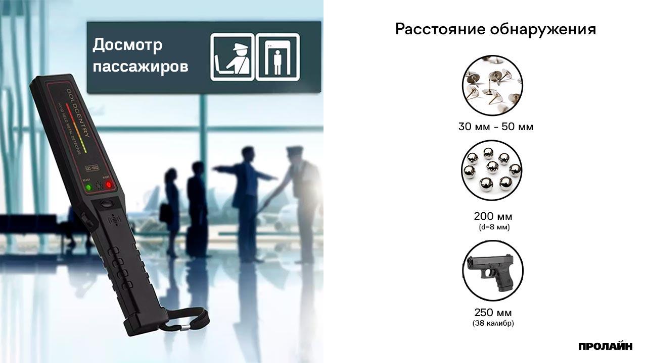 Ручной металлодетектор Hand Held Security Detector GC-1002