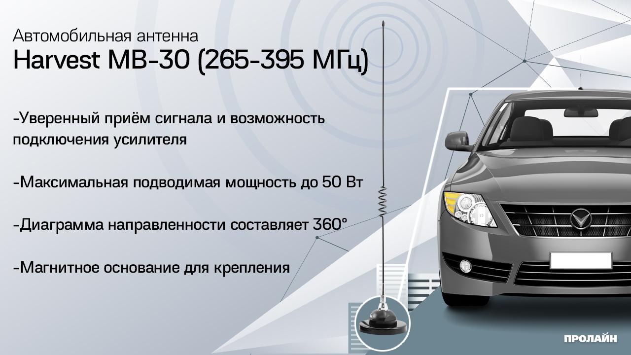 Автомобильная антенна Harvest МВ-30 (265-395 МГц)