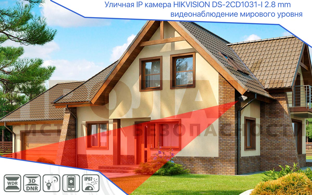 Уличная IP камера HIKVISION DS-2CD1031-I 2.8 mm