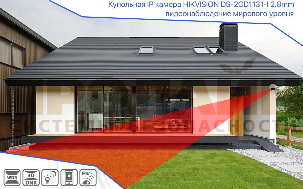 Купольная IP камера HIKVISION DS-2CD1131-I 2.8mm