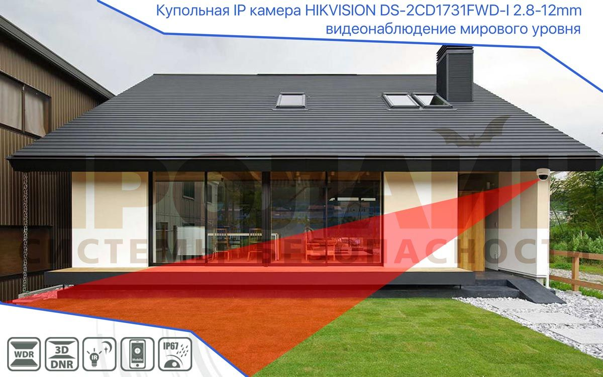 Купольная IP камера HIKVISION DS-2CD1731FWD-I 2.8-12mm