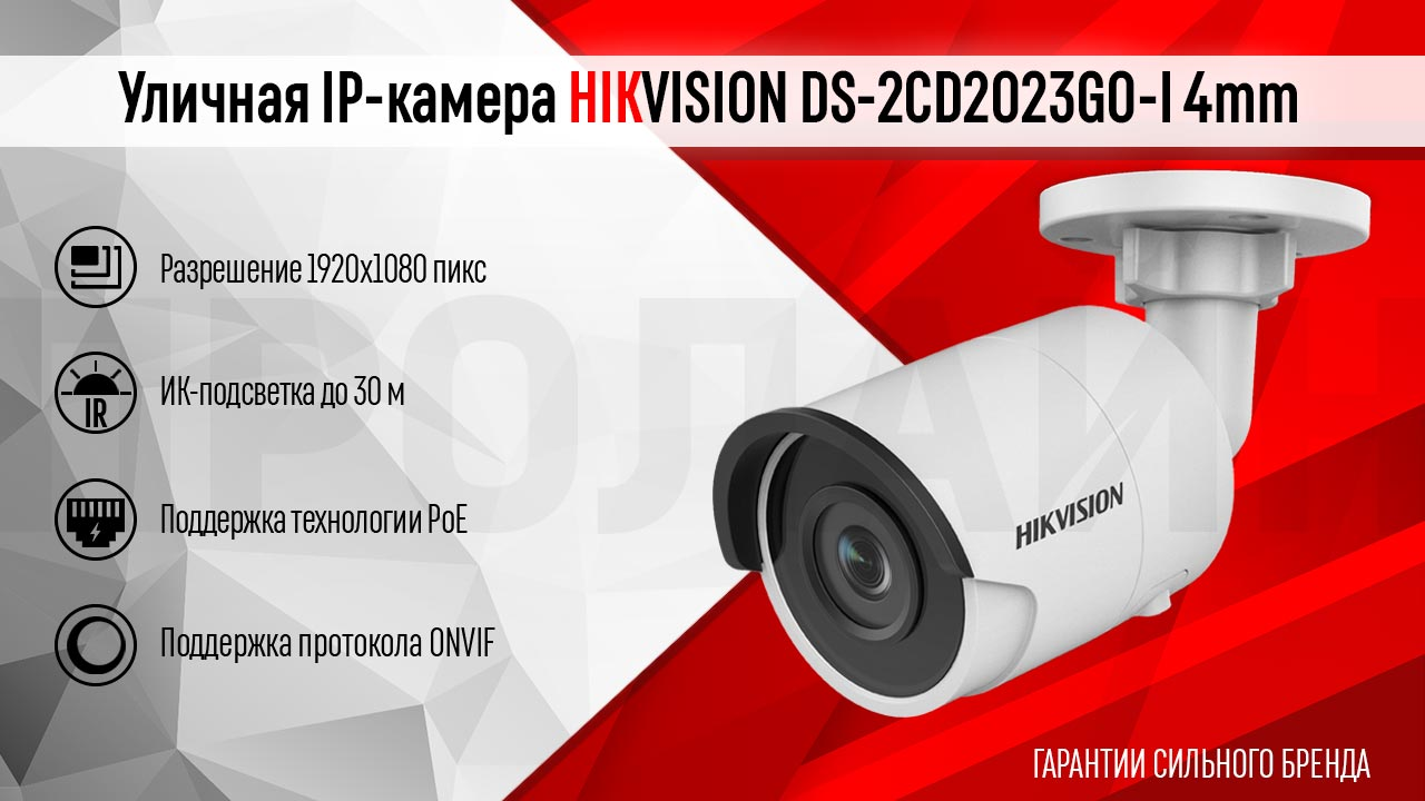 Уличная IP-камера HIKVISION DS-2CD2023G0-I 4mm