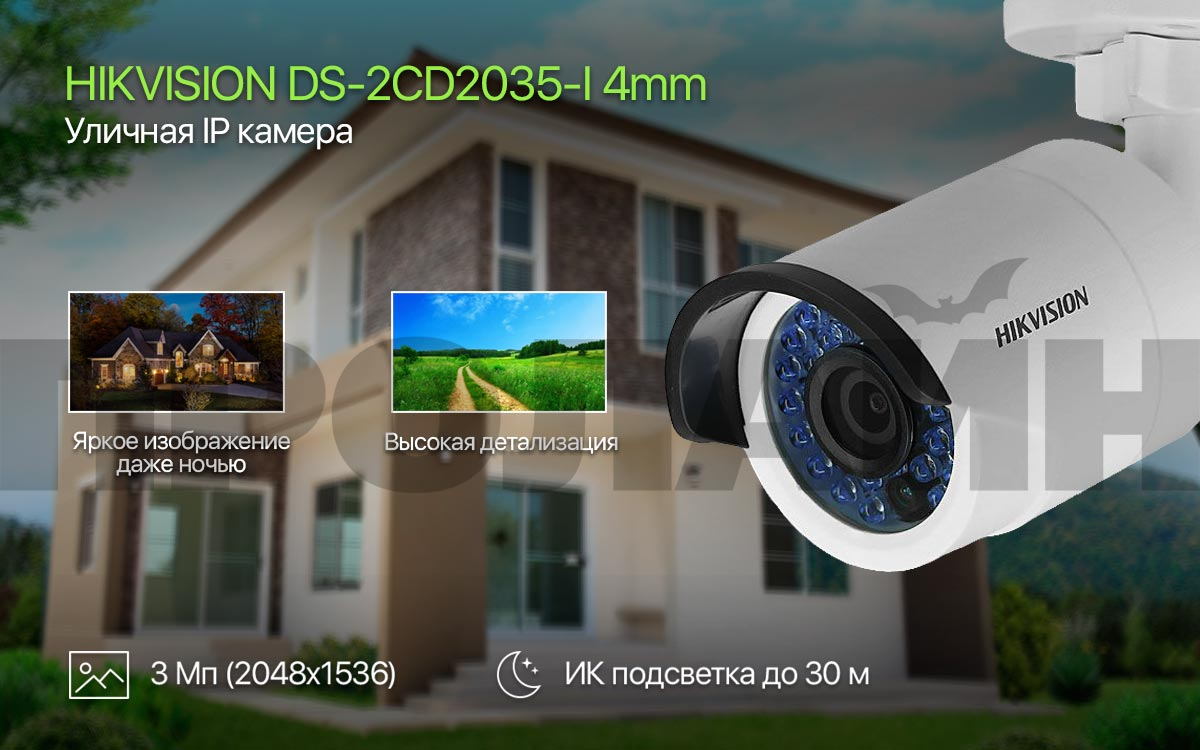 Уличная IP камера HIKVISION DS-2CD2035-I 4mm