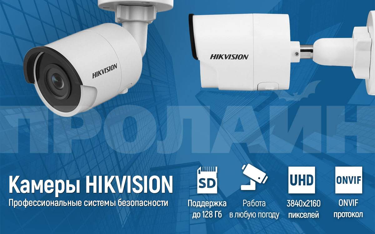 Уличная IP-камера HIKVISION DS-2CD2085FWD-I 4mm