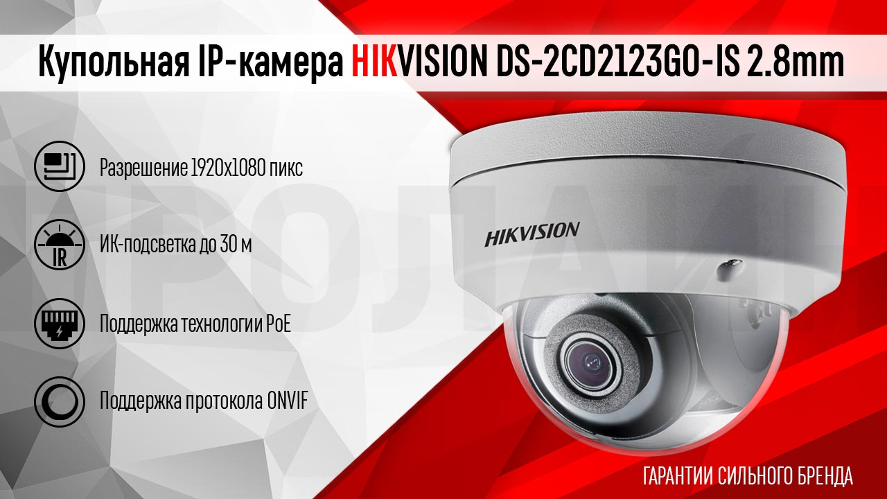 Купольная IP-камера HIKVISION DS-2CD2123G0-IS 2.8mm