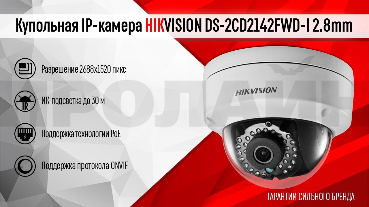 Купольная IP-камера HIKVISION DS-2CD2142FWD-I 2.8mm