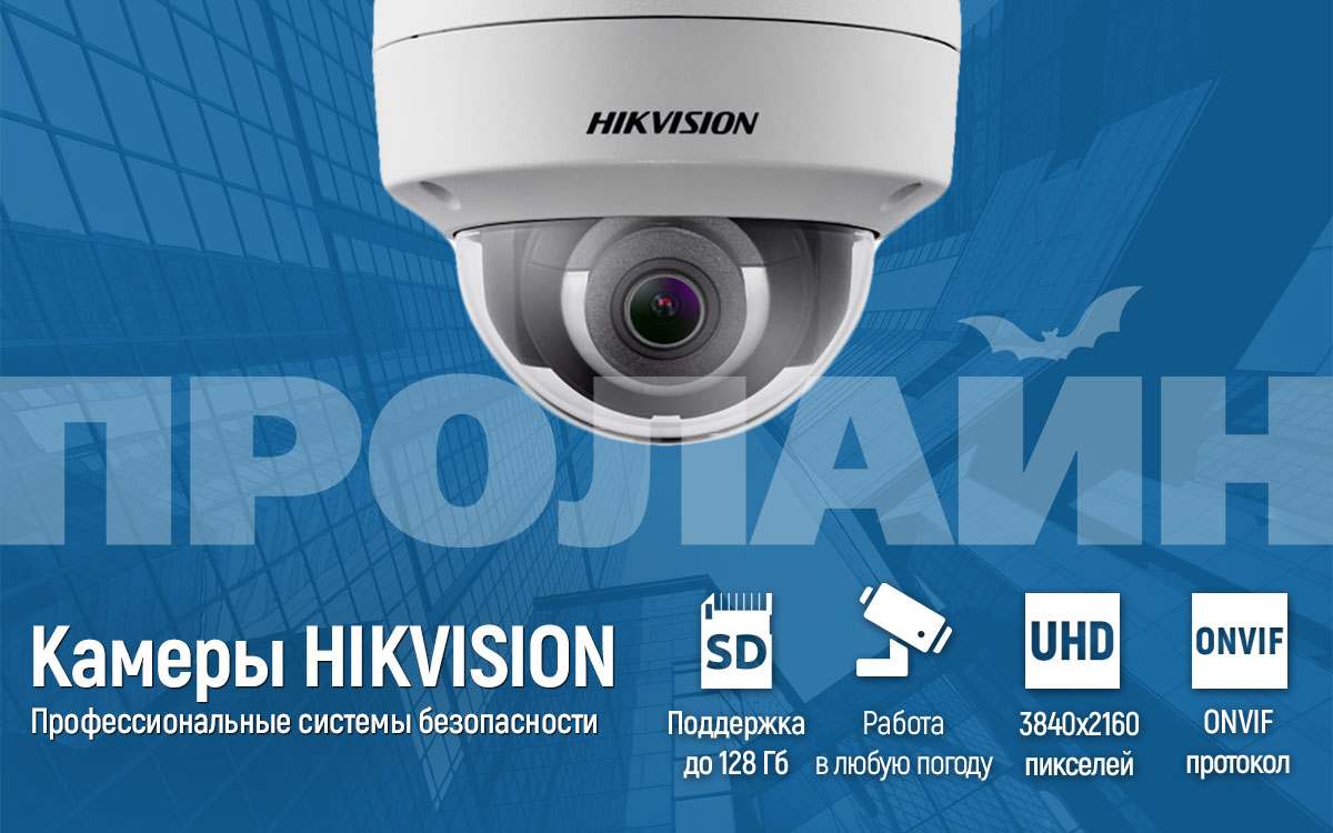 Уличная IP-камера HIKVISION DS-2CD2185FWD-IS 2.8mm