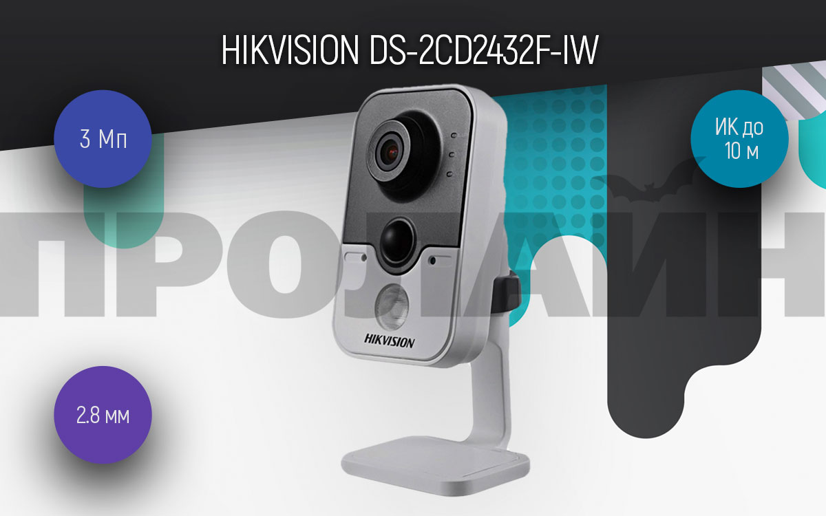 Внутренняя IP камера HIKVISION DS-2CD2432F-IW 2.8mm
