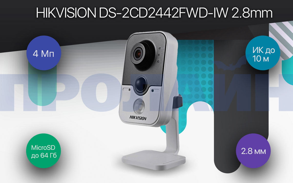 Внутренняя IP камера HIKVISION DS-2CD2442FWD-IW 2.8mm