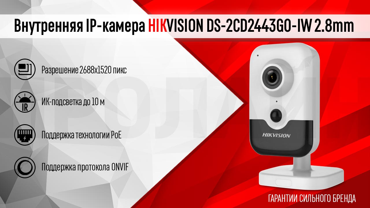 Внутренняя IP-камера HIKVISION DS-2CD2443G0-IW 2.8mm