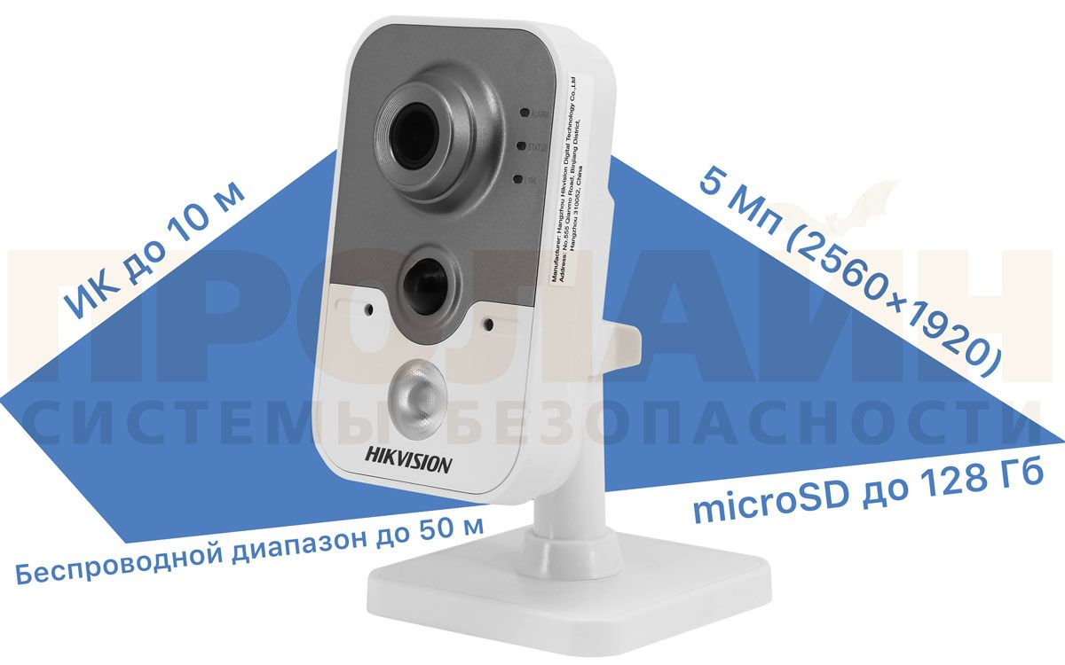 HIKVISION DS-2CD2452F-IW 2.8mm