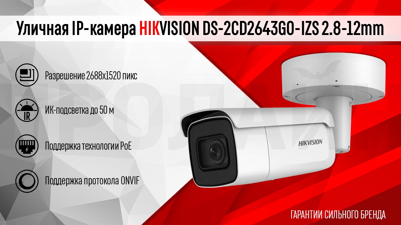 Уличная IP-камера HIKVISION DS-2CD2643G0-IZS 2.8-12mm