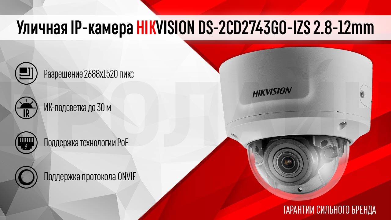 Уличная IP-камера HIKVISION DS-2CD2743G0-IZS 2.8-12mm